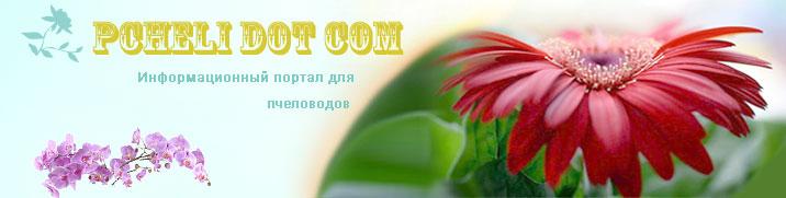 Портал о пчёлах,пчеловодстве и лекарственных растениях